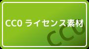 CCOライセンス素材
