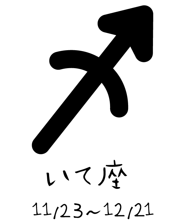12星座(記号)射手座イラスト 無料素材 CC0 「素材ある」
