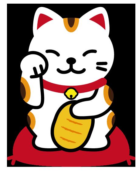 招き猫(カラー)イラスト 無料素材 CC0 「素材ある」
